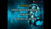 Лили Иванова - Искам те (караоке)