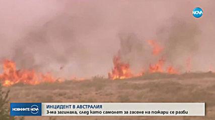 Разби се самолет, участвал в гасенето на пожарите в Австралия