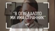 nb! В огледалото ми има странник (2016) - къс филм