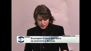 Загиналият на Домодедово българин е австрийски гражданин