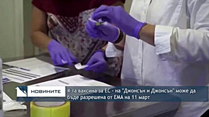 """4-та ваксина за ЕС - на """"Джонсън и Джонсън"""" може да бъде разрешена от ЕМА на 11 март"""