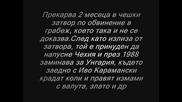 Свят на паpи, кpъв, pазвpат, наpкoтици, гняв и oтмъщeниe.българските босове.