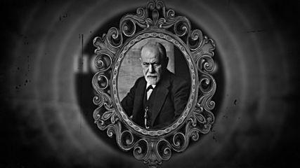 Бащата на психоанализата - Зигмунд Фройд