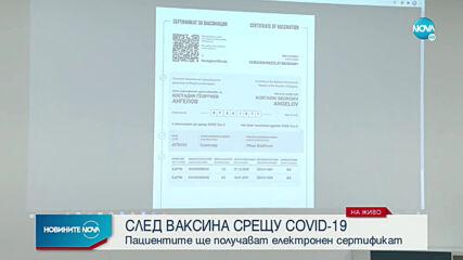 Представиха сертификата за ваксинация и здравното досие