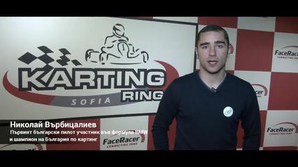 Николай Върбицалиев Те Кани на Картинг Турнир в Sofia Karting Ring
