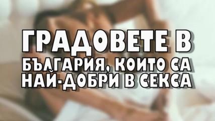 Градовете в България, които са най-добри в секса