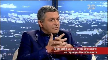 Захари Паунов вече единадесети ден в неизвестност - Часът на Милен Цветков (28.10.2014)