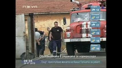 България - Обстановката в страната се нормализира
