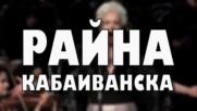 Коя е Райна Кабаиванска?