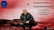 2013 ~ Гръцко ~ Премиера! Kokkini Vroxi - Zafeiris Melas ( New Song )