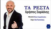 Ta Resta - Xristos Sarlanis - 2015