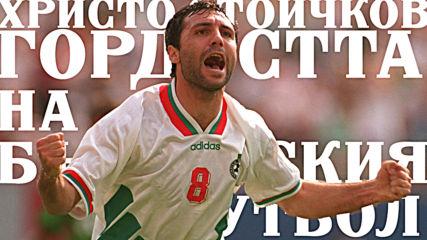 Христо Стоичков - Гордостта на българския футбол