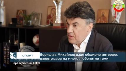 Борислав Михайлов даде обширно интервю, в което засегна много любопитни теми