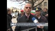 Около 40 души протестираха пред Президенството срещу назначаването на служебното правителство