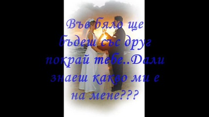 Kiss me - Na svadbata tvoja