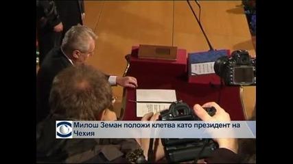 Милош Земан положи клетва като президент на Чехия