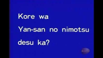 Уроци по Японски език - Урок 1 - Аз съм Иан .