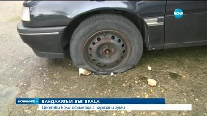 Нарязаха гумите на десетки коли във Враца
