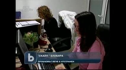 Какво стана със Скайп ? - Btv новините 23.12.2010