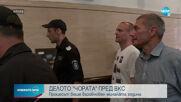 Продължава съдебната сага за смъртта на Ангел Димитров-Чората