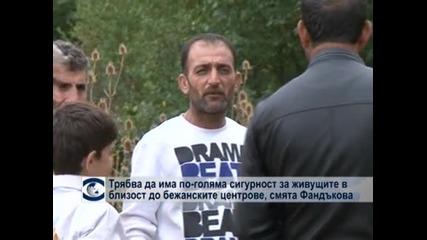 Трябва да има по-голяма сигурност за живущите в близост до бежанските центрове, смята Фандъкова