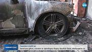 УМИШЛЕН ПАЛЕЖ: Няколко коли изгоряха, а цял блок беше евакуиран