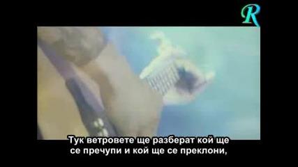 Manowar - Master Of The Wind - Превод