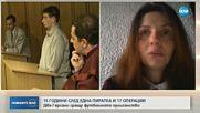 Жена, ранена на стадион преди 15 години: Нападателят още не е платил
