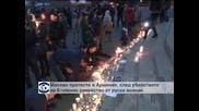 Масови протести в Армения, след като руски войник уби 6-членно семейство
