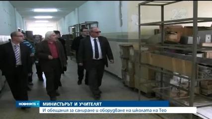 Просветният министър обеща да помогне за оборудване на школата на Тео