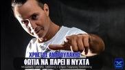 Xristos Androulakis - Nixta (new Single 2015)