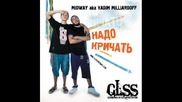 Midway - Прими Близко (high)