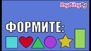 Образователно видео за деца: ФОРМИТЕ (бг аудио) hd
