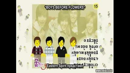 [ Bg Sub ] Boys Before Flowers - Епизод 10 - 1/3
