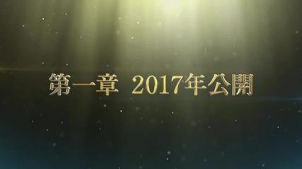 Fate-новини за 2017