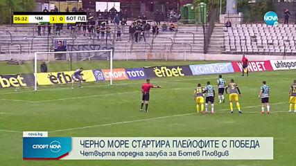 Спортни новини (05.05.2020 - късна емисия)