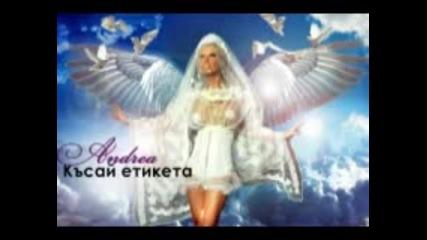 Андреа - Късай етикета (инструментал)