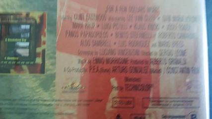 Българското Dvd издание на За няколко долара повече (1965) Мейстар филм 2005