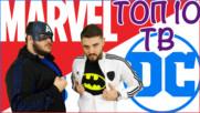 КиноФен: Топ 10 Сериали за Супергерои