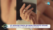 """Антоанета - Българката, която прави бижута за холивуд - """"На кафе"""" (19.03.2021)"""