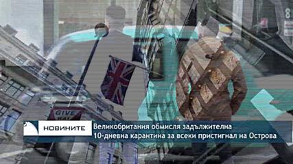Великобритания обмисля задължителна 10-дневна карантина за всеки пристигнал на Острова