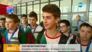 ЗЛАТНИ МАТЕМАТИЦИ: Българският отбор се прибра с 19 медала и купа от Азия