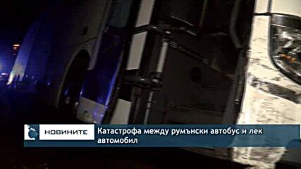 Катастрофа между румънски автобус и лек автомобил