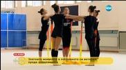 Златните момичете в последното си интервю преди Олимпиадата