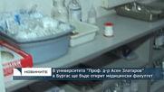 """В университета """"Проф. д-р Асен Златаров"""" в Бургас ще бъде открит медицински факултет"""
