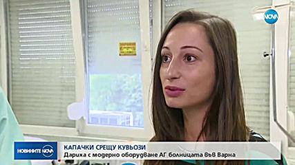 Дариха техника на АГ болницата във Варна с пари, събрани от капачки