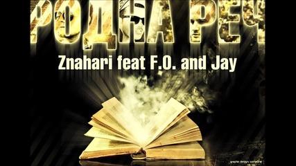 Znahari feat F O & Jay - Родна реч