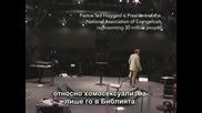 Децата на Исус - 7/8