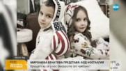 Бенатова: Държавата няма да върне българите у нас с любезни писма