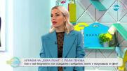 """""""На кафе"""" с Поли Генова (24.09.2020)"""